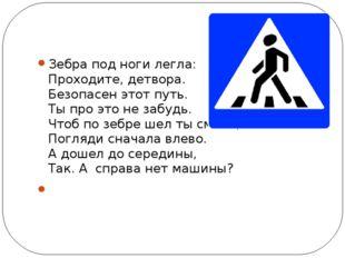 Зебра под ноги легла: Проходите, детвора. Безопасен этот путь. Ты про это не