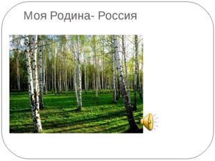 Моя Родина- Россия
