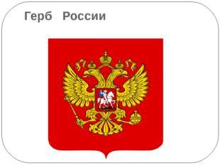Герб России