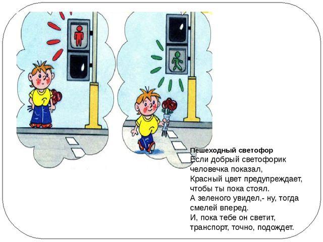 Пешеходный светофор Если добрый светофорик человечка показал, Красный цвет п...
