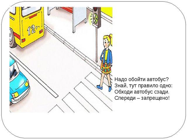 Надо обойти автобус? Знай, тут правило одно: Обходи автобус сзади. Спереди –...