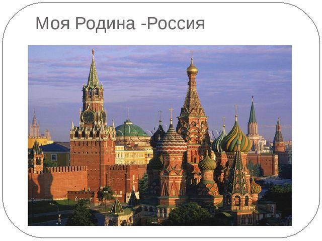Моя Родина -Россия