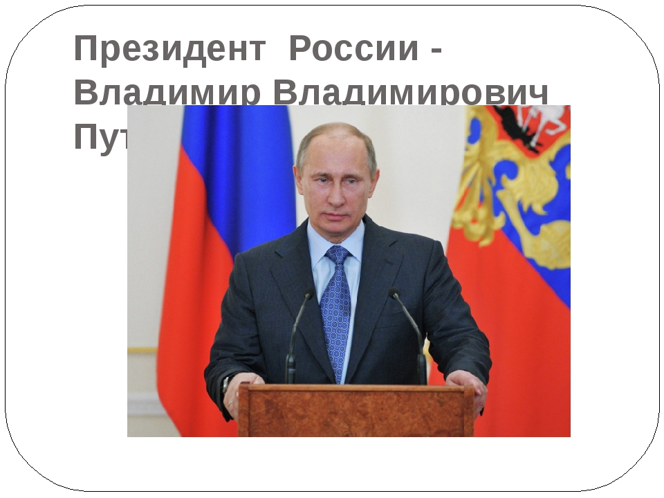 Президент России - Владимир Владимирович Путин