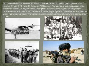 В соответствии с соглашениями вывод советских войск с территории Афганистана
