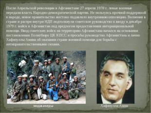 После Апрельской революции в Афганистане 27 апреля 1978 г. левые военные пере
