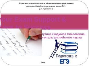 Кутина Людмила Николаевна, учитель английского языка Your Exam Support & Keys