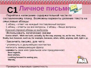 Личное письмо С1 Перейти к написанию содержательной части по составленному п