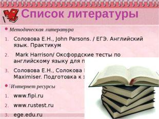 Методическая литература Соловова Е.Н., John Parsons. / ЕГЭ. Английский язык.