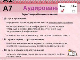 Верно/Неверно/В тексте не сказано До прослушивания определить общее содержани