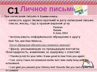 Личное письмо С1 При написании письма в Бланке ответа написать адрес (можно к
