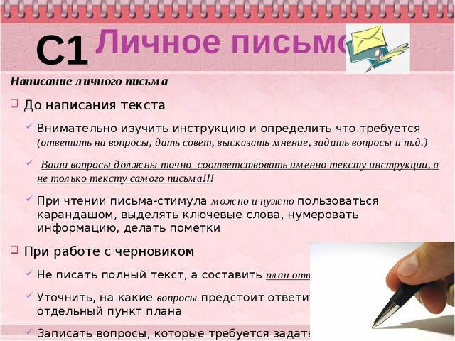 Написание личного письма До написания текста Внимательно изучить инструкцию и...