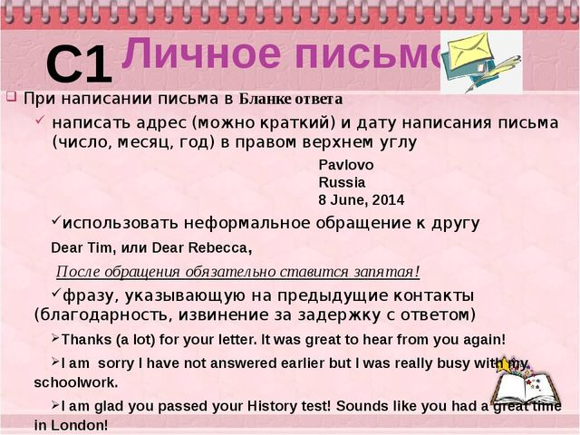 Личное письмо С1 При написании письма в Бланке ответа написать адрес (можно к...