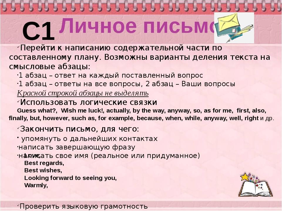 Личное письмо С1 Перейти к написанию содержательной части по составленному п...
