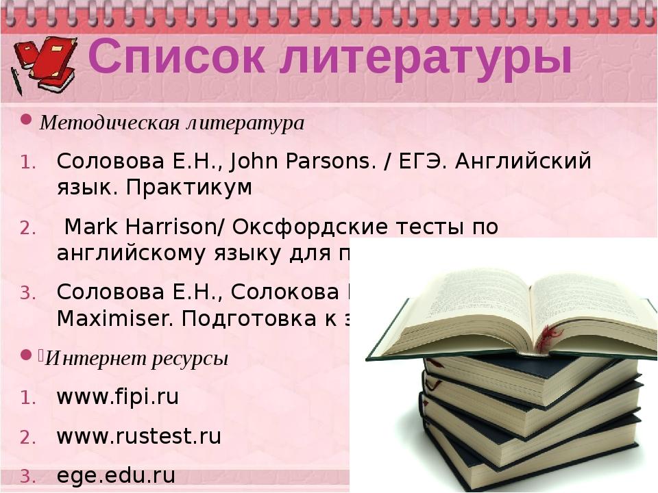 Методическая литература Соловова Е.Н., John Parsons. / ЕГЭ. Английский язык....