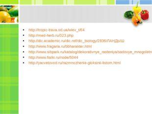 http://tropic-trava.od.ua/wiev_t/64 http://med-herb.ru/023.php http://dic.aca