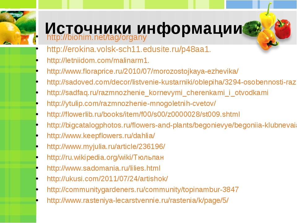 Источники информации http://biohim.net/tag/organy http://erokina.volsk-sch11....