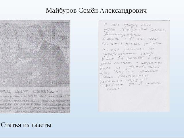 Статья из газеты Майбуров Семён Александрович