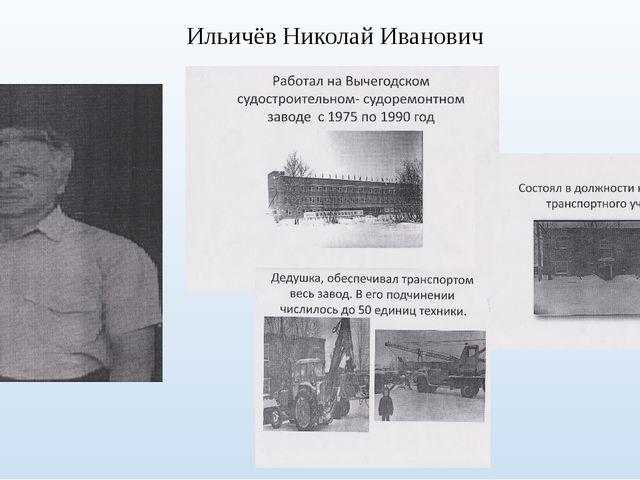 Ильичёв Николай Иванович
