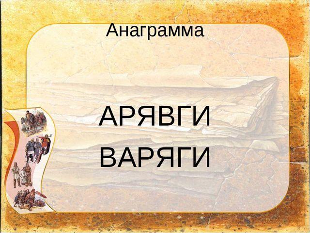 Анаграмма АРЯВГИ ВАРЯГИ
