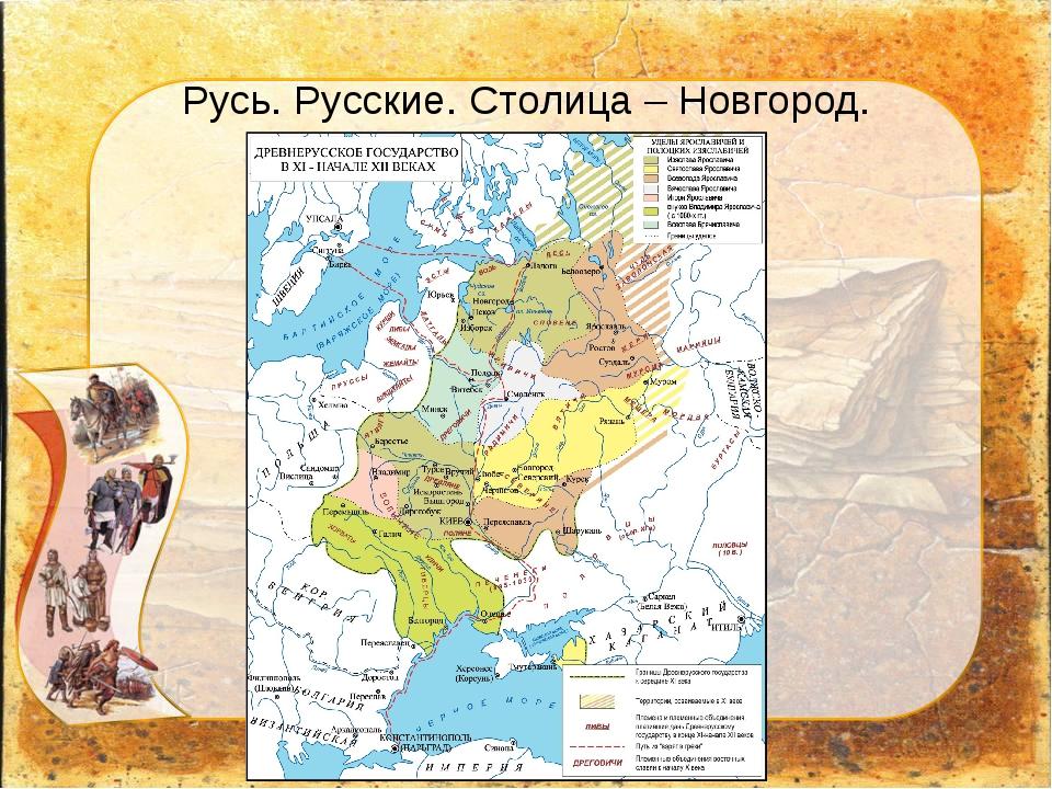 Русь. Русские. Столица – Новгород.