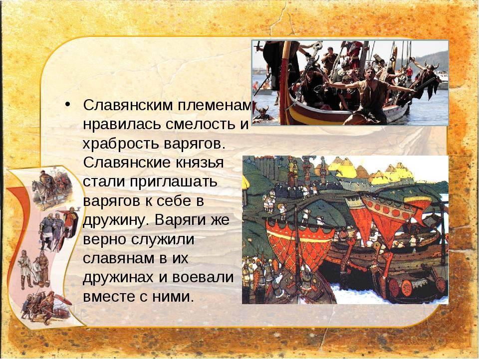 Славянским племенам нравилась смелость и храбрость варягов. Славянские князья...