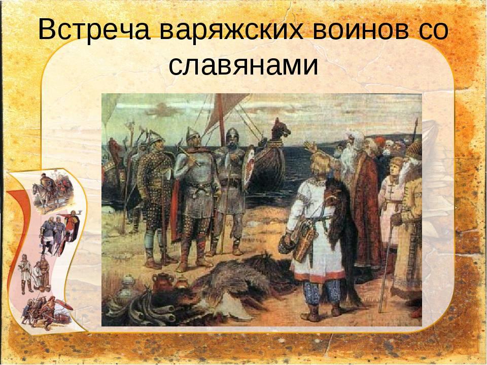 Встреча варяжских воинов со славянами
