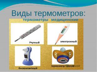 Виды термометров: