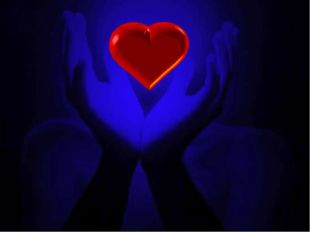 «Грядут времена, когда только любовь спасёт нас, учись растить в себе любовь