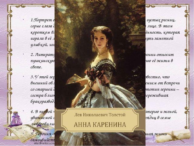 Команда 1 1.Портрет героини: «Блестящие, казавшиеся тёмными от густых ресниц,...