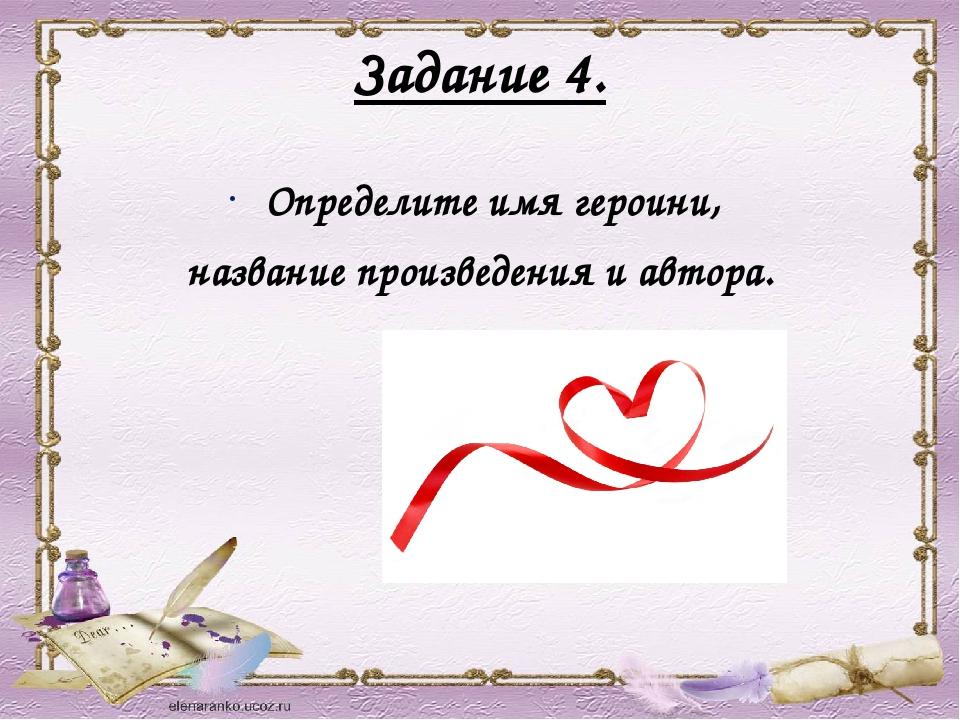 Задание 4. Определите имя героини, название произведения и автора.