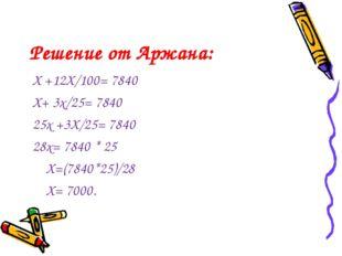 Решение от Аржана: Х +12Х/100= 7840 Х+ 3х/25= 7840 25х +3Х/25= 7840 28х= 7840