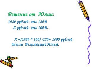 Решение от Юлии: 1920 рублей- это 120% Х рублей- это 100%. Х =(1920 * 100) :1