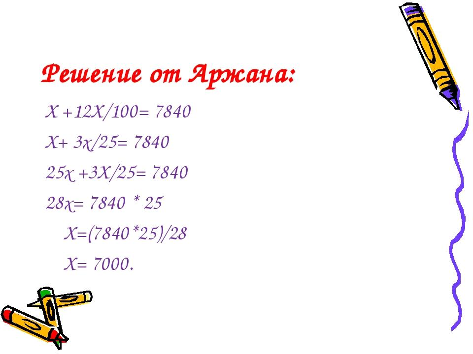 Решение от Аржана: Х +12Х/100= 7840 Х+ 3х/25= 7840 25х +3Х/25= 7840 28х= 7840...
