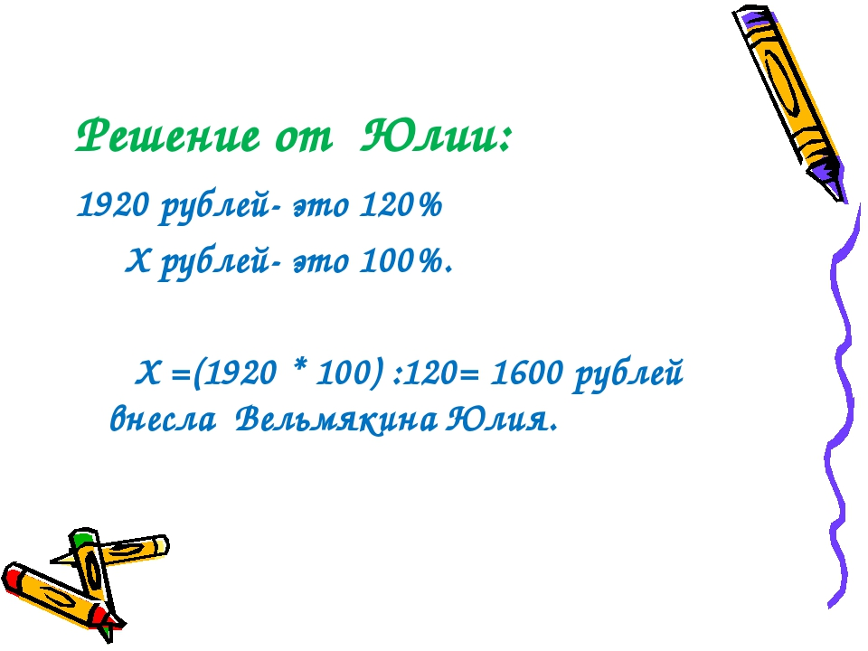 Решение от Юлии: 1920 рублей- это 120% Х рублей- это 100%. Х =(1920 * 100) :1...
