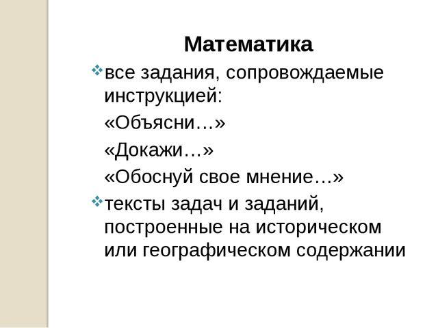 Математика все задания, сопровождаемые инструкцией: «Объясни…» «Докажи…» «...