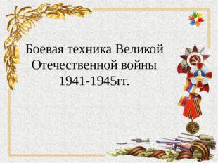 Боевая техника Великой Отечественной войны 1941-1945гг.
