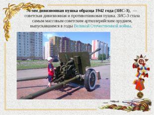 76-мм дивизионная пушка образца 1942 года(ЗИС-3),— советская дивизионная и
