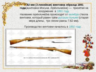 7,62-мм (3-линейная) винтовка образца 1891 года(винтовка Мосина,трёхлинейка)