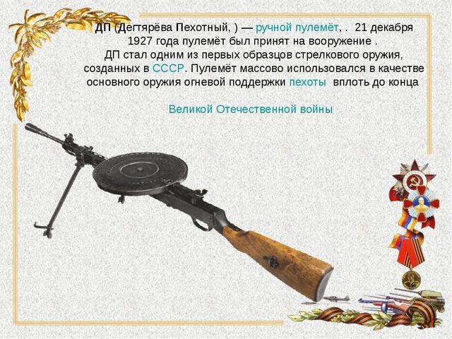 ДП(ДегтярёваПехотный,)—ручной пулемёт, . 21 декабря 1927 года пулемёт бы...