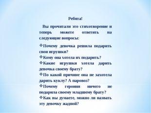 Ребята! Вы прочитали это стихотворение и теперь можете ответить на следующие
