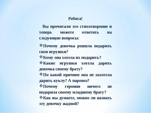 Ребята! Вы прочитали это стихотворение и теперь можете ответить на следующие...