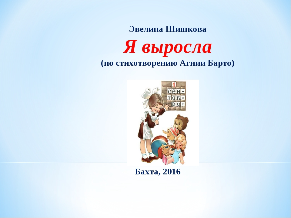 Эвелина Шишкова Я выросла (по стихотворению Агнии Барто) Бахта, 2016