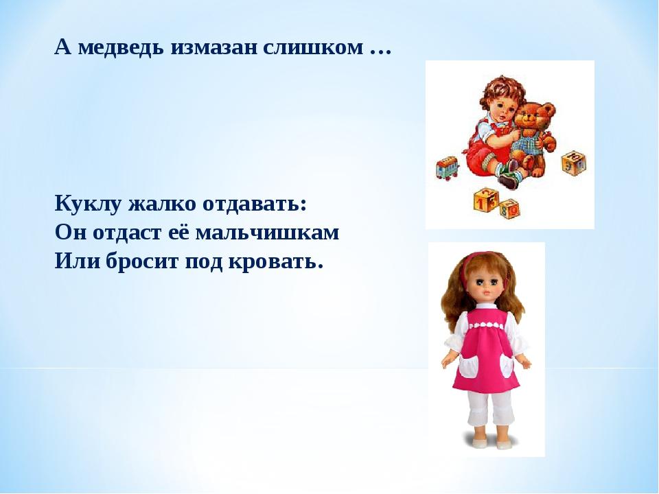 А медведь измазан слишком … Куклу жалко отдавать: Он отдаст её мальчишкам Ил...
