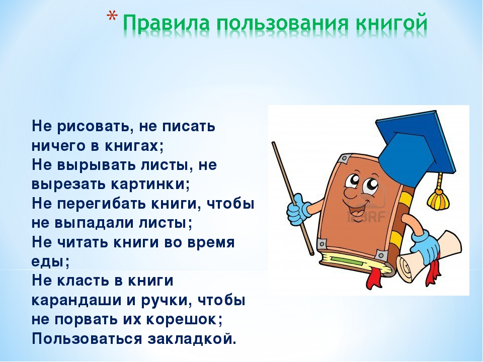 Не рисовать, не писать ничего в книгах; Не вырывать листы, не вырезать картин...