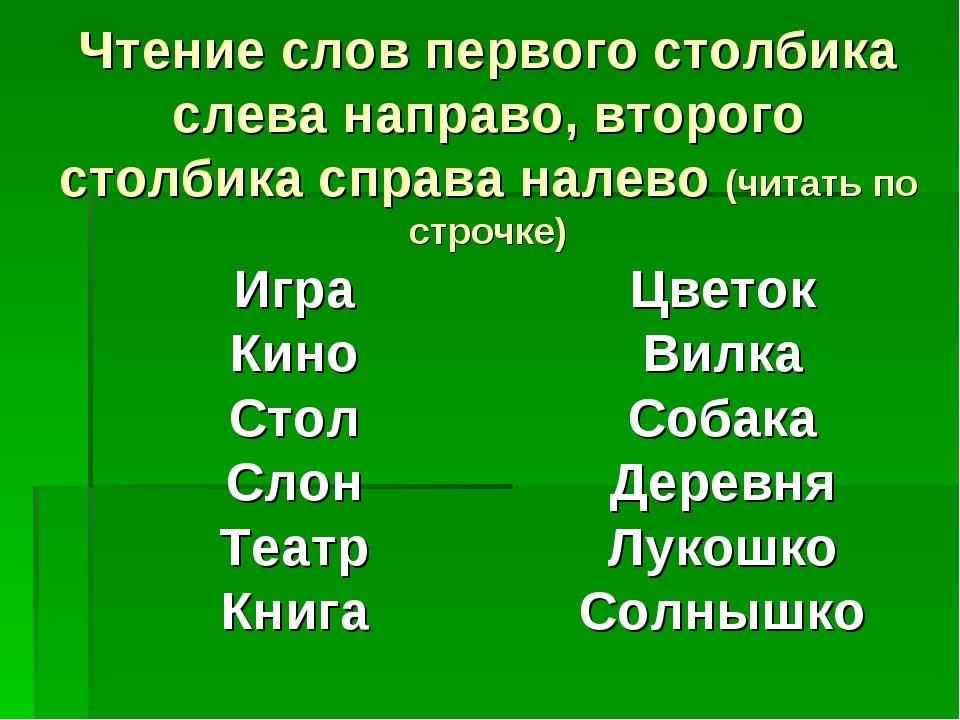 Чтение слов первого столбика слева направо, второго столбика справа налево (...