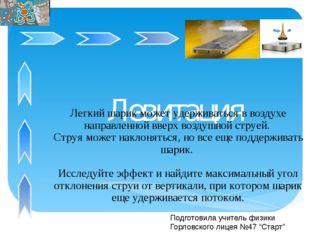 Левитация Легкий шарик может удерживаться в воздухе направленной вверх воздуш