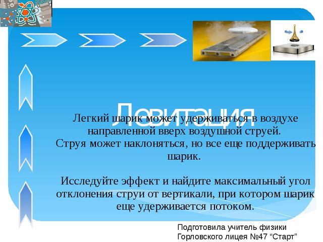 Левитация Легкий шарик может удерживаться в воздухе направленной вверх воздуш...