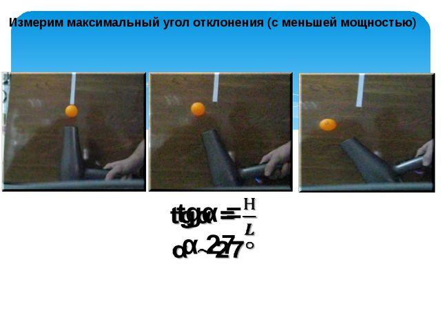 Измерим максимальный угол отклонения (с меньшей мощностью)