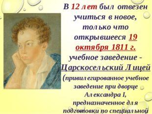 В 12 лет был отвезен учиться в новое, только что открывшееся 19 октября 1811