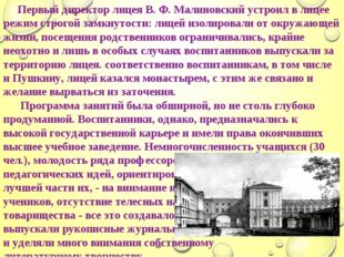Первый директор лицея В. Ф. Малиновский устроил в лицее режим строгой замкну
